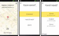 Яндекс.Такси теперь и на Android!